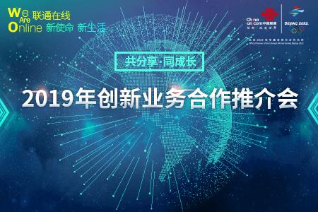 2019年创新业务合作推介会·天津站