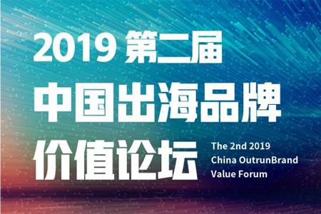 2019第二届中国出海品牌价值论坛