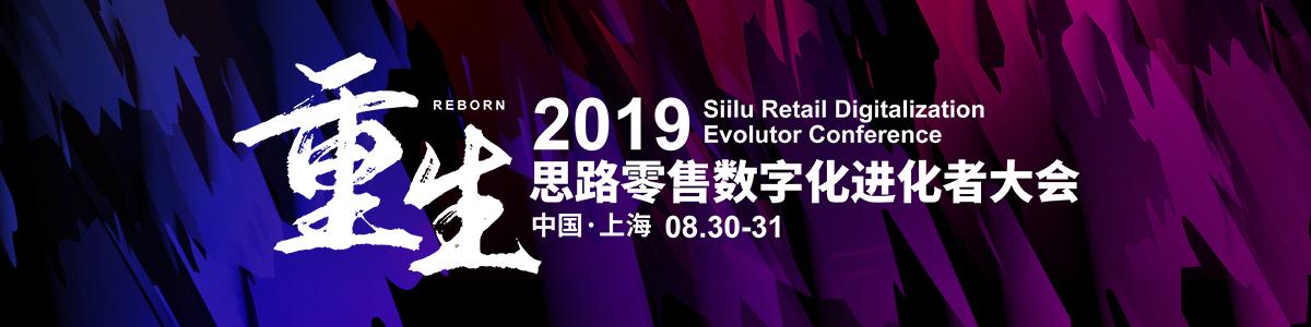 重生·2019思路零售数字化进化者大会
