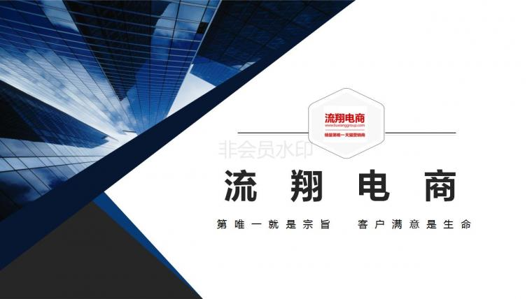流翔公司简介-2018版(3月)--修订版_01.jpg