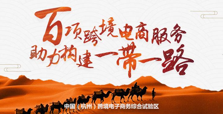 中国(杭州)跨境电子商务综合试验区