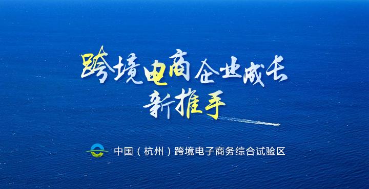 杭州综试区跨境u乐国际娱乐youle168