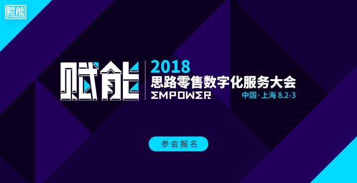 2018思路零售数字化服务大会
