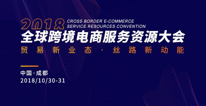 2018成都跨境电商服务资源大会