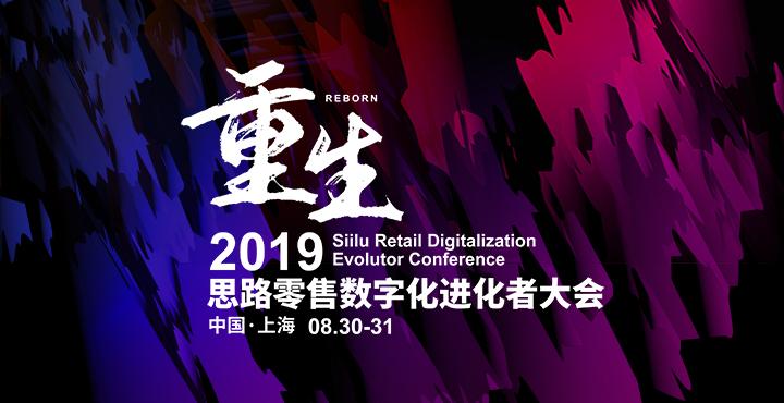 重生·2019思路零售數字化進化者大會
