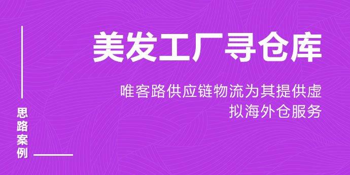 广州金特丝假发通过思路网与唯客路供应链物流合作