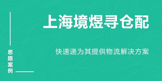 案例丨上海境煜国际贸易有限公司通过思路网与快速递达成合作