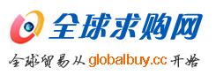 全球求购网