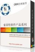 深圳外贸软件-索菲特