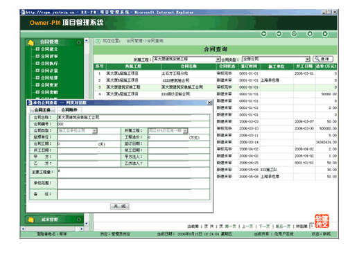 业主版管理软件