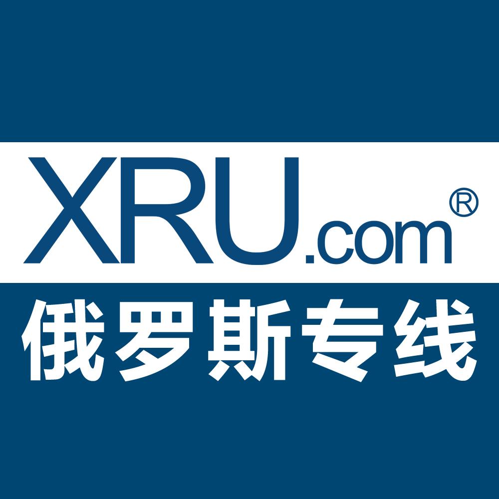 中俄專線 XRU俄羅斯物流專線中俄物流商檢報關雙清包稅清關服務