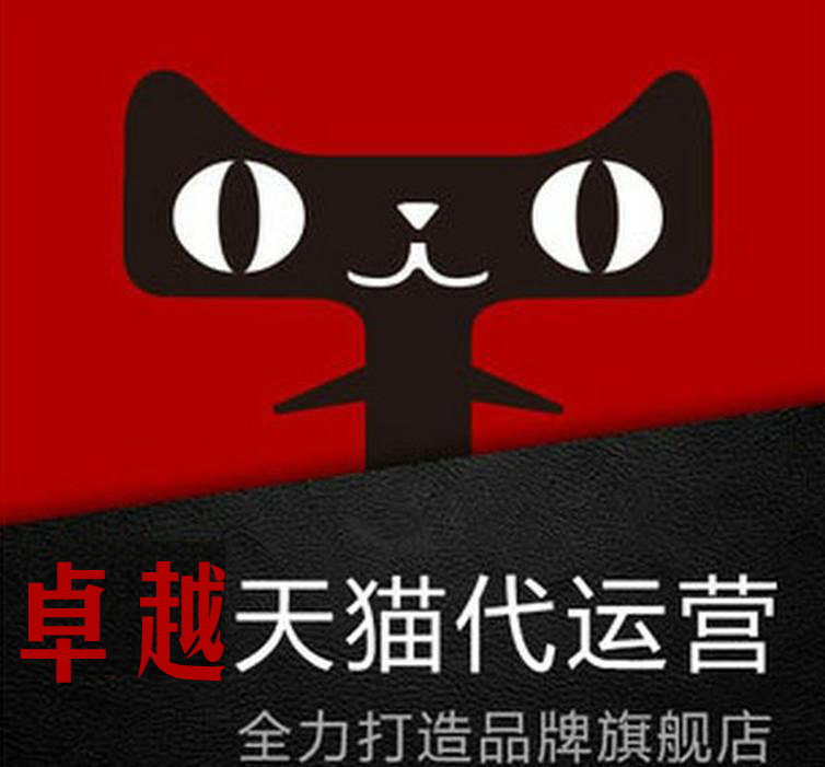 深圳天猫代运营网店推广店铺装修服务