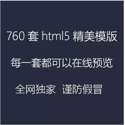 760套Html5模版手机网模板网站Bootstrap响应式源码