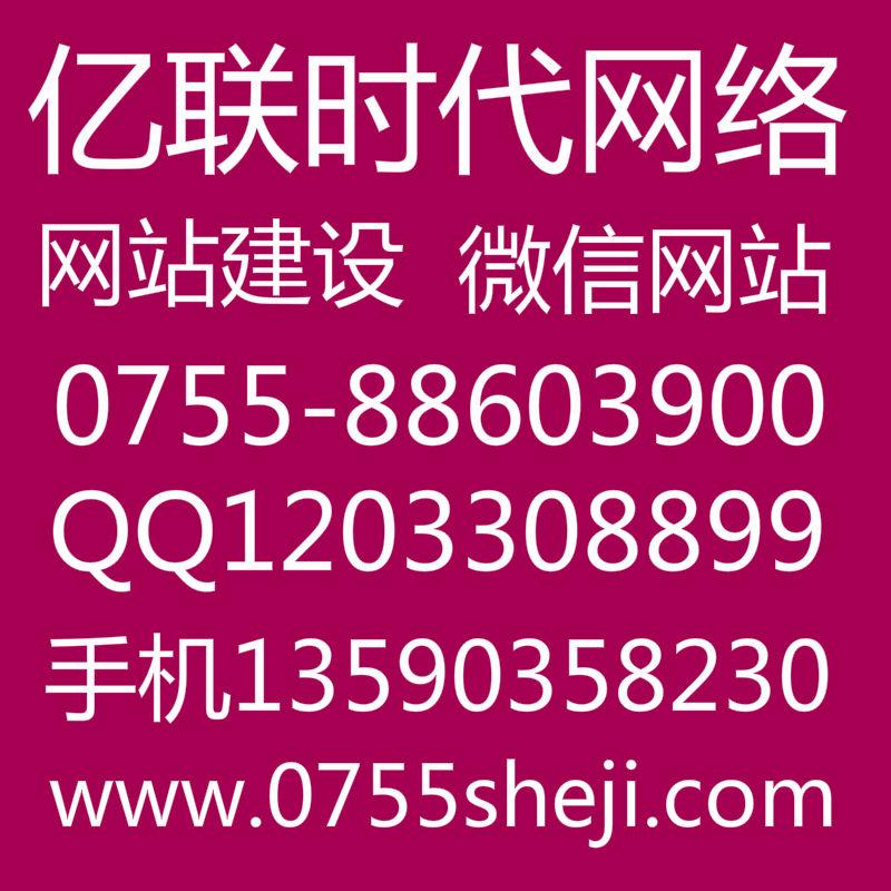 深圳外貿建站