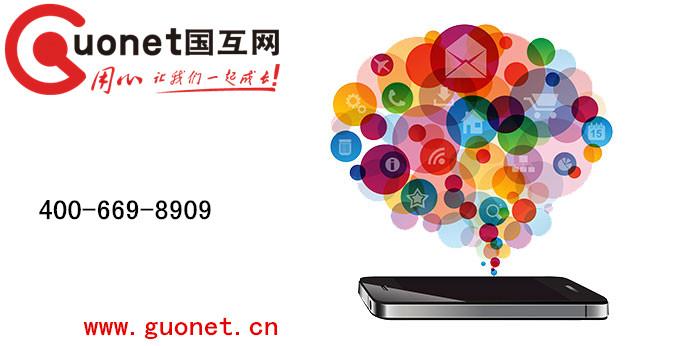 北京微網站公司