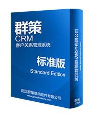 群策CRM基礎版、標準版、開發版、開源版