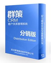 群策CRM分销版、多店版、全网版、直销版
