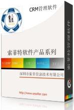 外贸行业版管理软件