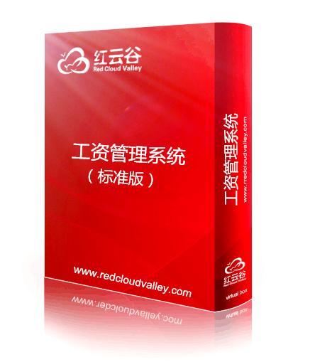 企业管理OA软件-ENP工资管理系统