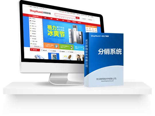 ShopNum1分銷系統