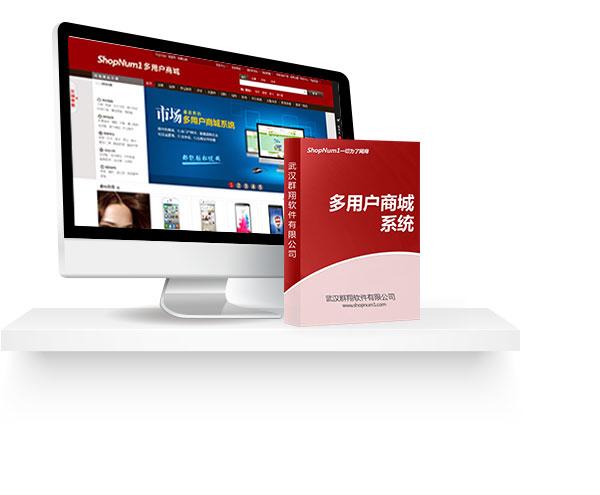 ShopNum1多用戶商城系統