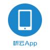 聽云App-App性能監控,拒絕用戶流失-移動應用性能管理APM