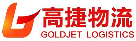 广东高捷航运物流有限公司
