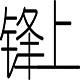 锋上--跨境电商B2C日本电商物流专线代发转运