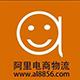 深圳阿里電商物流有限公司E小包-英國