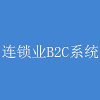 连锁业B2C产品