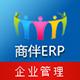 商伴ERP