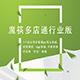 【商城开发】魔筷多店通商城行业版、多品牌入驻商城、分销商城