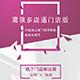 【商城开发】魔筷多店通商城门店版、O2O商城、连锁门店商城