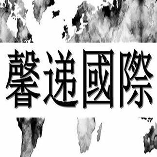 河北馨递物流服务有限公司