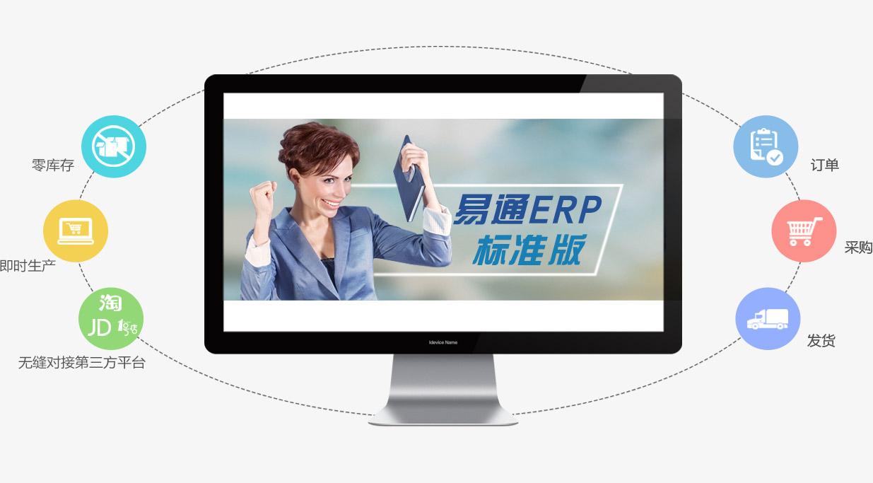 易通ERP系统