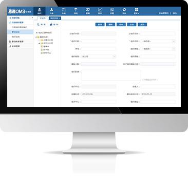 易通OMS订单管理系统