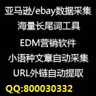 qq 邮件群发软件,求高手推荐