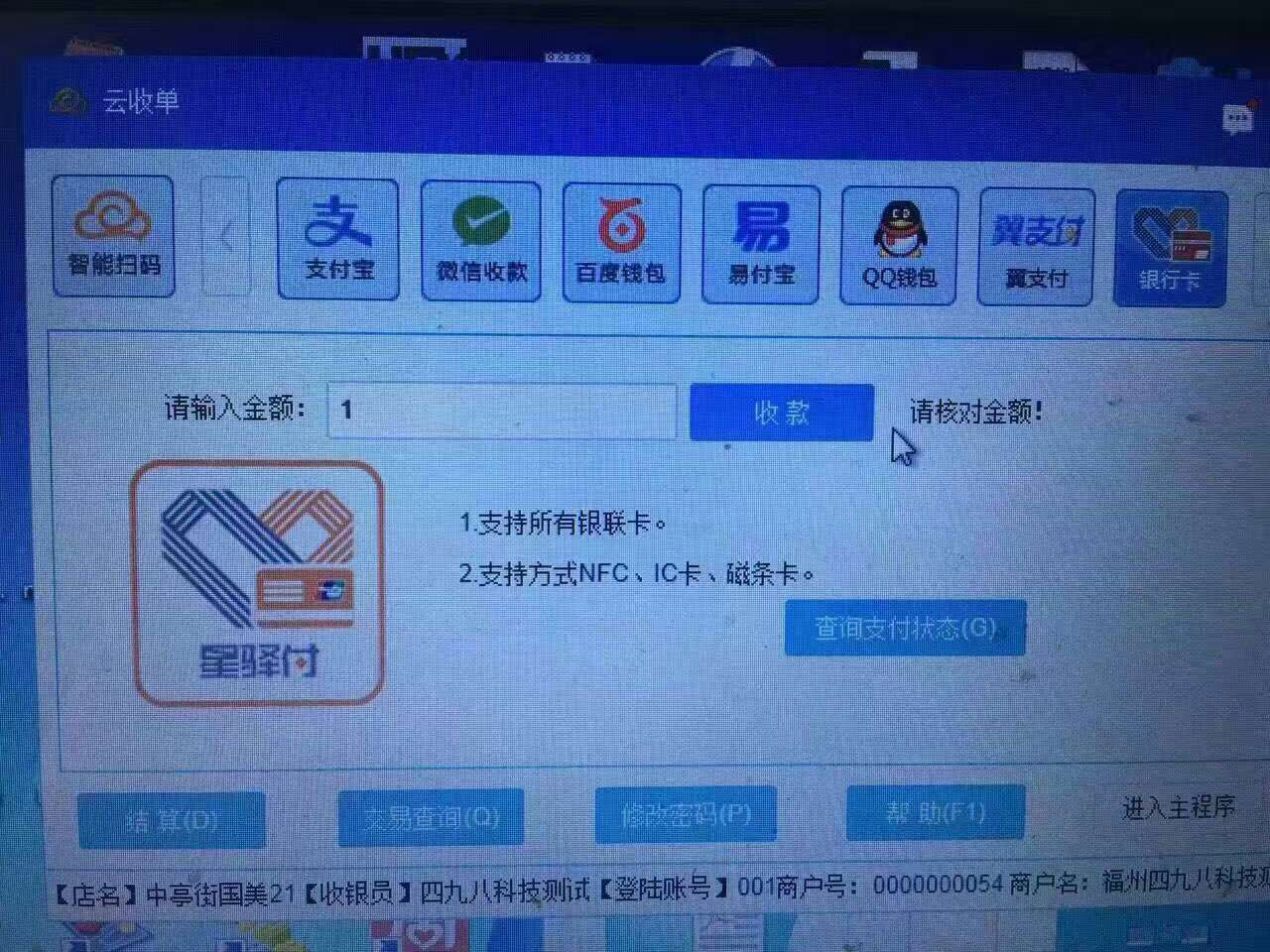福州四九八科技微信支付代理支付寶代理