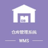 海外倉倉配管理信息系統解決方案
