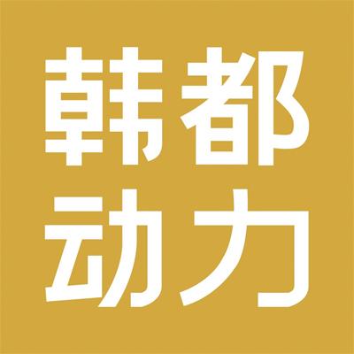 韩都动力乐虎娱乐国际城-专业代运营服务
