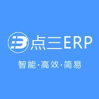 点三ERP_旗舰版