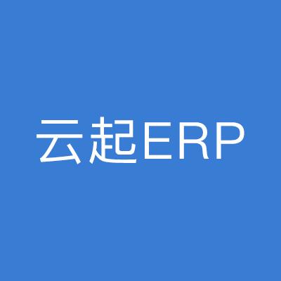 商派云起电商ERP