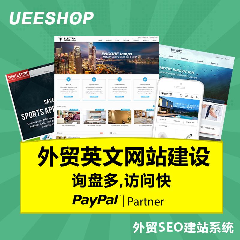 外贸企业网站建设定制 外贸网站定制开发  英文网站定制开发