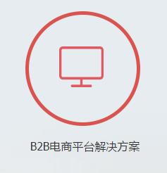 电商B2B网站建设