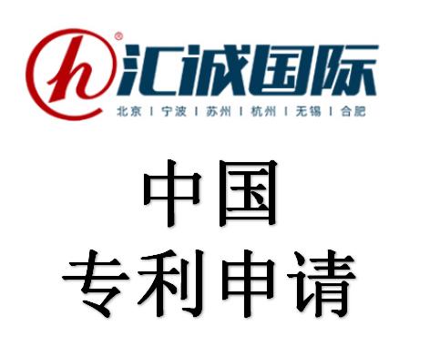 中国专利申请