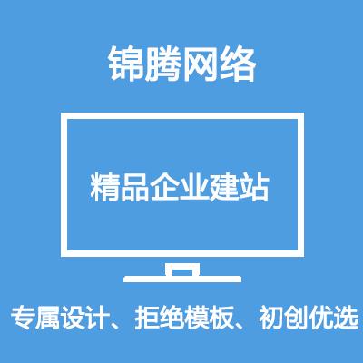 锦腾网站建设