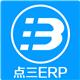 點三ERP_充值版