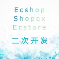 ECstore二次开发