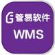 管易WMS电商仓储管理系统