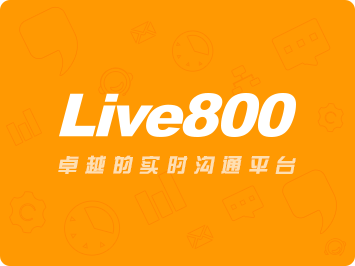 Live800在線客服